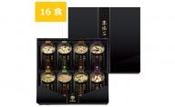 【6ヶ月連続お届け】京懐石のお味噌汁詰合わせセット16食 フリーズドライ 即席味噌汁 インスタント