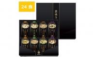 【6ヶ月連続お届け】京懐石のお味噌汁詰合わせセット24食 フリーズドライ 即席味噌汁 インスタント