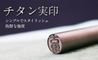 チタン製 印鑑 (実印)
