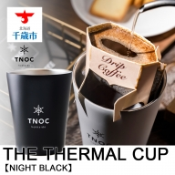THE THERMAL CUP【NIGHT BLACK】