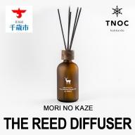 THE REED DIFFUSER【MORI NO KAZE】