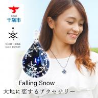 Falling Snow【ドロップMサイズ】