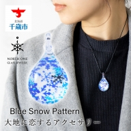 Blue Snow Pattern【ドロップMサイズ】