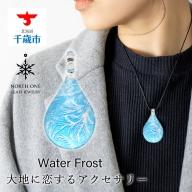 Water Frost【ドロップMサイズ】