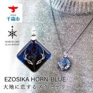 EZOSIKA HORN-BLUE【スクエアMサイズ】