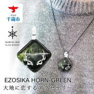 EZOSIKA HORN-GREEN【スクエアMサイズ】