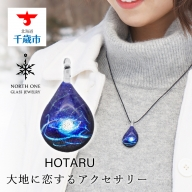 HOTARU【ドロップMサイズ】