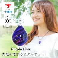 Purple Line【ドロップMサイズ】
