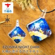 EZOSIKA NIGHT DARK【スクエアMサイズ】