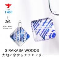 SIRAKABA WOODS【スクエアMサイズ】