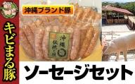 沖縄キビまる豚 ソーセージセット