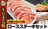 沖縄キビまる豚 ロースセット