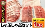沖縄キビまる豚 しゃぶしゃぶセット(1kg)
