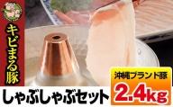 沖縄キビまる豚 しゃぶしゃぶセット(2.4kg)