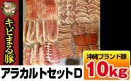 沖縄キビまる豚 アラカルトセットD(10kg)