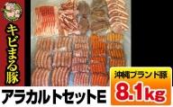 沖縄キビまる豚 アラカルトセットE(8.1kg)