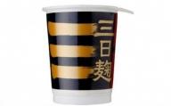 【琉球泡盛】瑞泉酒造「三日麹」ゴールドカップ30個セット