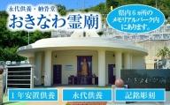 永代供養墓「おきなわ霊廟」利用権