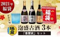 【2021年福袋】瑞泉酒造 泡盛古酒3本「喜屋武」セット(グラス付)
