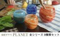 琉球ガラス<PLANET>全シリーズ 9種類セット