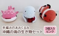 手編みのあみぐるみ 沖縄の海の生き物セット 3個入り(ピンク)