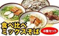 自家製麺 沖縄そば専門店「食べ比べミックスそば」4種セット