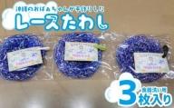 沖縄のおばぁちゃんが手作りした「レースたわし」3枚入り(食器洗い用)