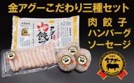 沖縄県 アグー豚 バラエティセット(ハンバーグ・ソーセージ・餃子)
