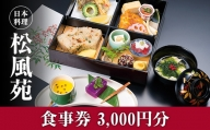 【食事券】情緒奏でる緑の園庭 日本料理「松風苑」(3,000円分)
