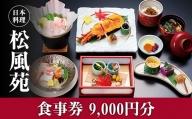 【食事券】情緒奏でる緑の園庭 日本料理「松風苑」(9,000円分)