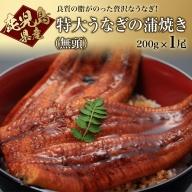 A1-0833/鹿児島県産特大うなぎの蒲焼き(無頭)200g×1尾