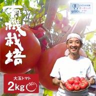 《事前予約》《期間・数量限定》ひだかみ流葉 コクと旨味の有機大玉トマト 有機JAS認定 合計2kg