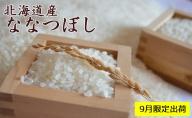 【5月配送限定】令和2年産・仁木町「ななつぼし」10kg