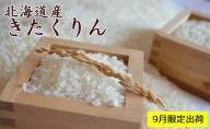 【5月配送限定】令和2年産・仁木町「きたくりん」10kg(5kg×2袋)
