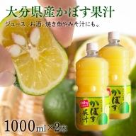 B-63A 大分県産かぼす果汁(2本)1000ml×2本