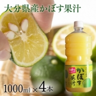B-63C 大分県産かぼす果汁(4本)1000ml×4本