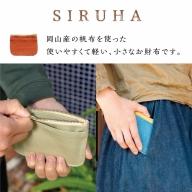 SIRUHA 小さなお財布