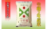 J-0162106【2021年6月発送分】山形県産つや姫特別栽培米15kg(5kg×3袋)