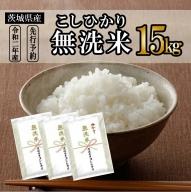 933【予約受付中】令和2年産茨城県産コシヒカリ無洗米15kg(5kg×3袋)