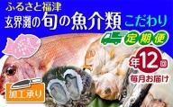 【年12回毎月】福津の旬の魚介類こだわり定期便【加工承り】【随時開始】[C6460]