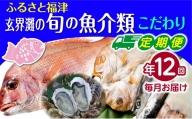 【年12回毎月】福津の旬の魚介類こだわり定期便【随時開始】[C6470]