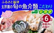【年6回奇数月】福津の旬の魚介類こだわり定期便【随時開始】[C6490]