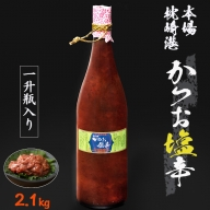 【枕崎港の かつお塩辛】業務用 一升瓶入り 2.1kg  富士一水産 本場の味 珍味 おつまみ 鰹家 BB-148