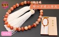 【B5-036】御念珠 サードオニキス(女性用)