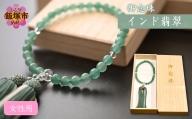 【B6-004】お念珠インド翡翠桐箱入り (女性用)