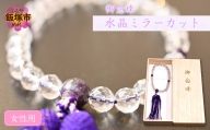 【B7-008】お念珠水晶ミラーカット桐箱入り(女性用)