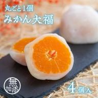 B2-06 みかん大福(6個入)