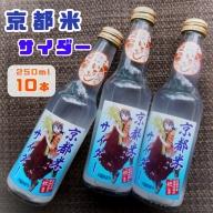 【ふるさと納税】京都米サイダー 250ml 10本セット ノンアルコール