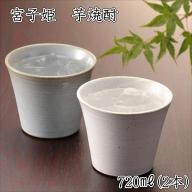 宮古姫 芋焼酎(720ml×2本)