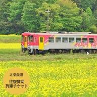 北条鉄道 往復貸切列車(音響設備付き)